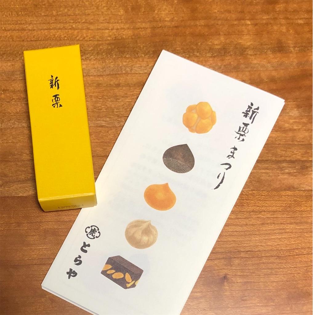 f:id:wagashi-okeya:20191015192423j:image