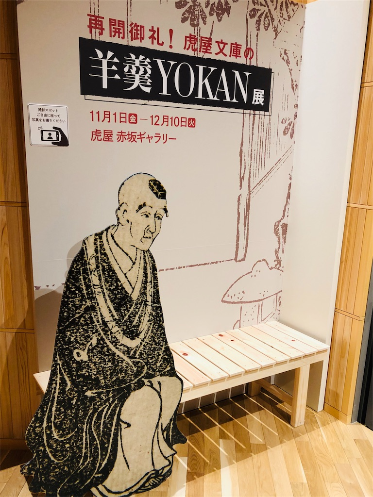 f:id:wagashi-okeya:20191207152105j:image