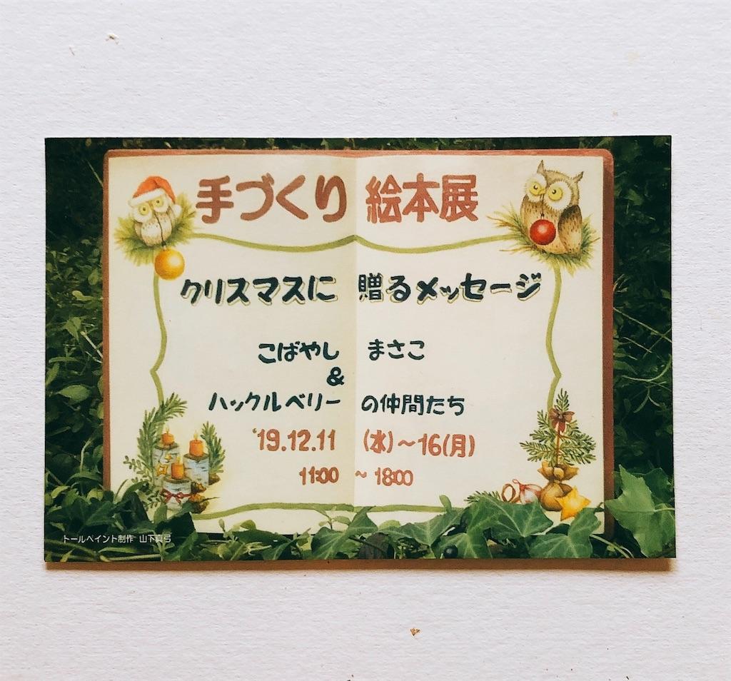 f:id:wagashi-okeya:20191210144104j:image