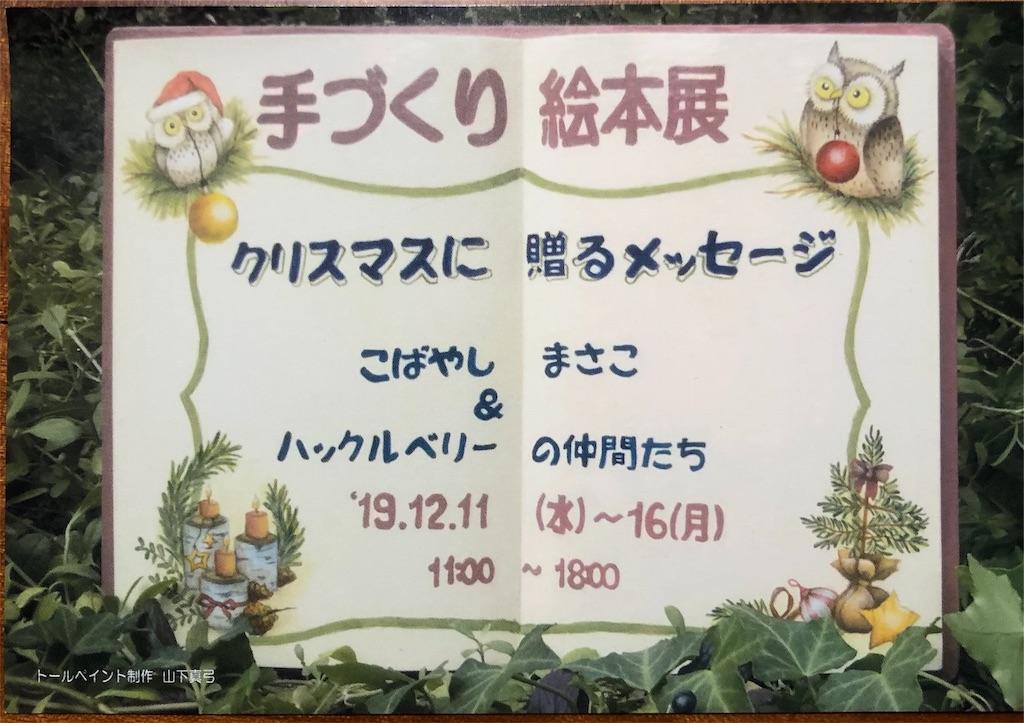 f:id:wagashi-okeya:20191216235229j:image