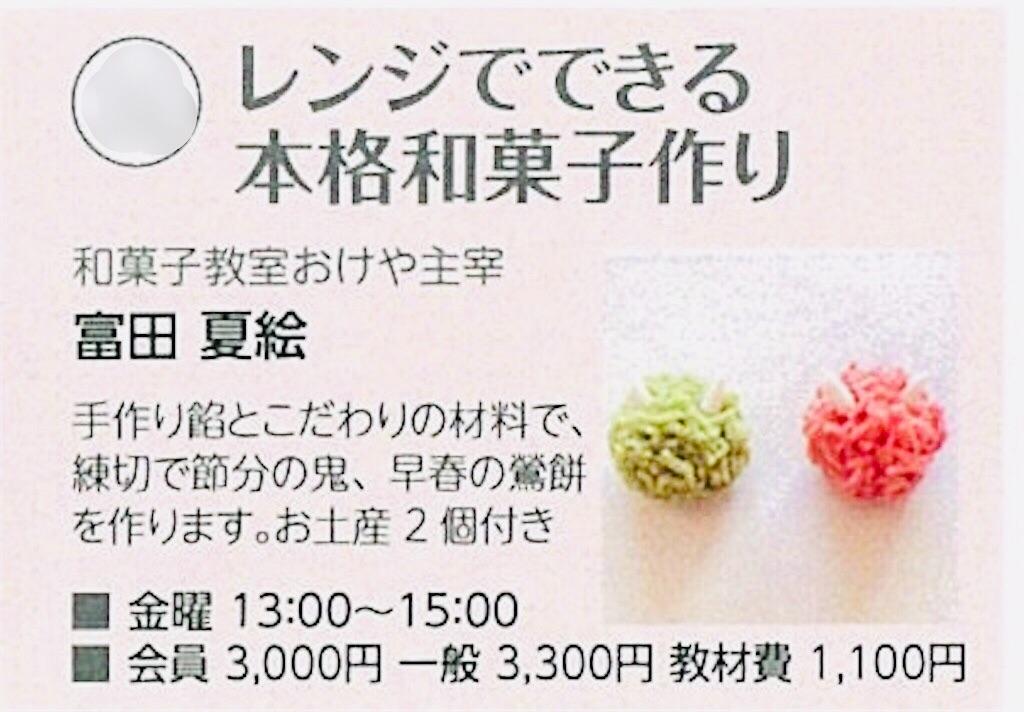f:id:wagashi-okeya:20191225114926j:image