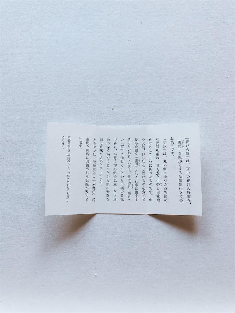 f:id:wagashi-okeya:20200105152058j:image