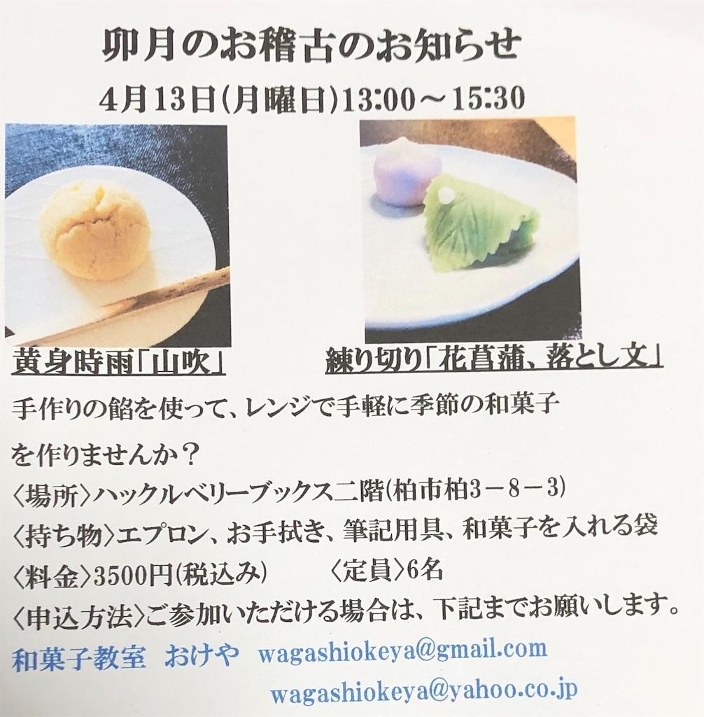 f:id:wagashi-okeya:20200212162906j:image