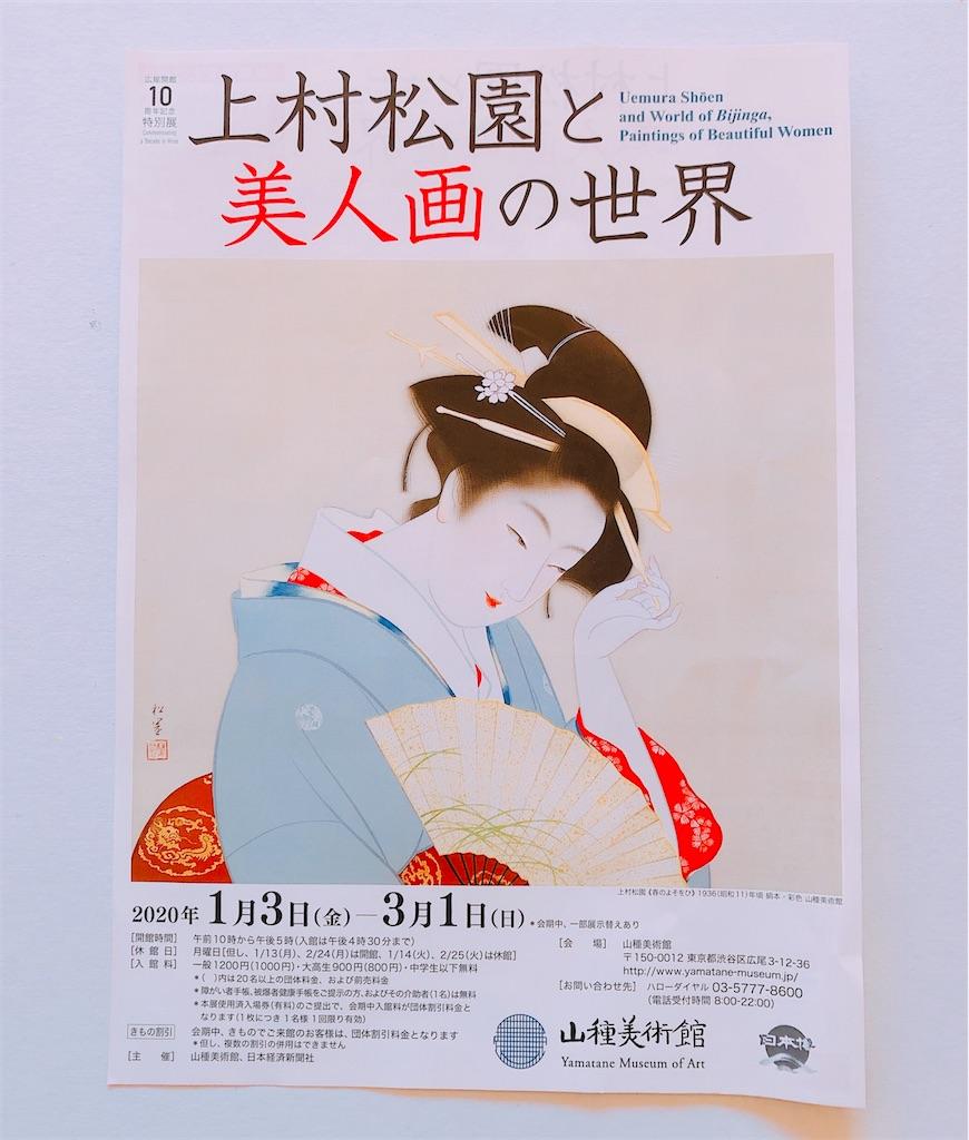 f:id:wagashi-okeya:20200218110553j:image