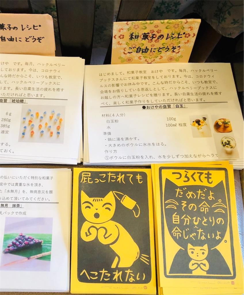 f:id:wagashi-okeya:20200705215909j:image