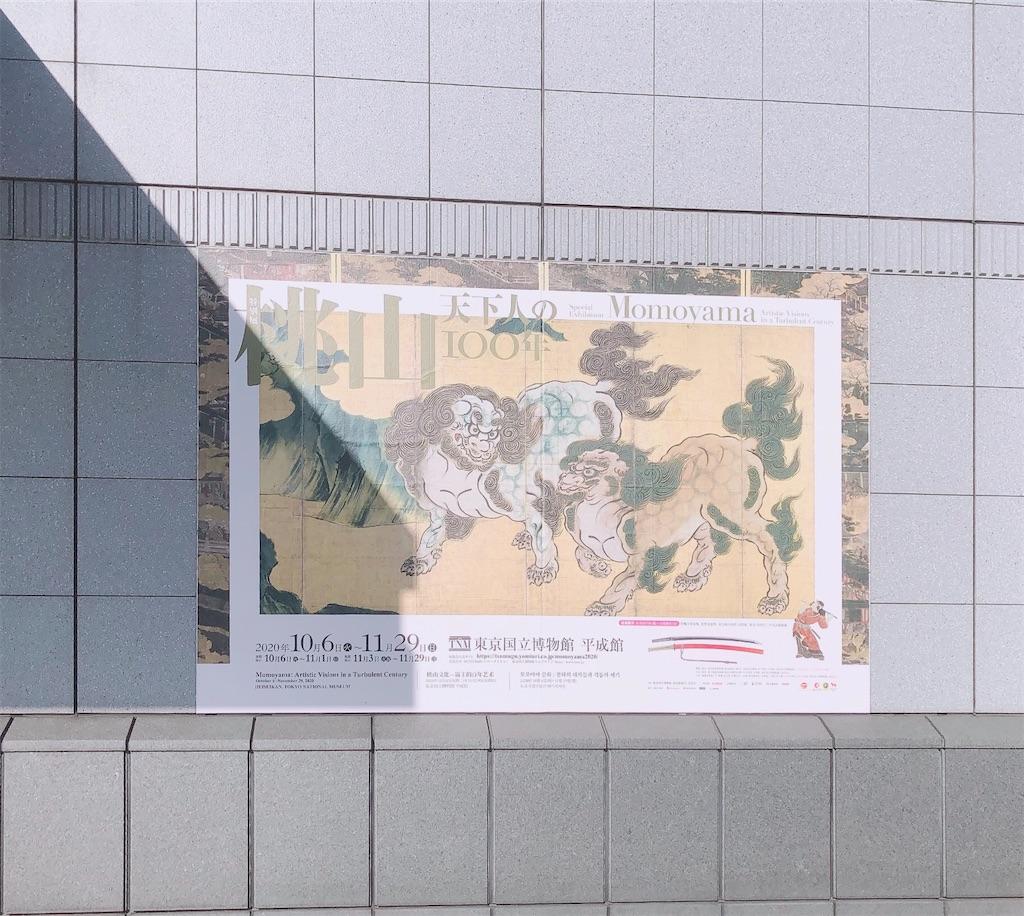 f:id:wagashi-okeya:20201026101542j:image