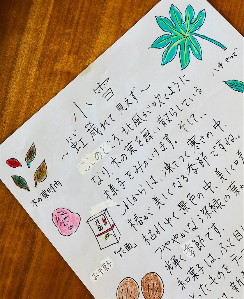 f:id:wagashi-okeya:20201123153920j:image