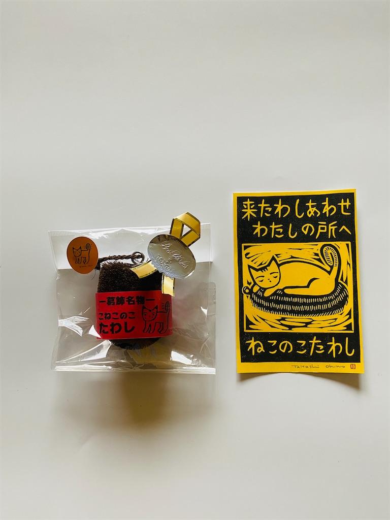 f:id:wagashi-okeya:20201125221914j:image