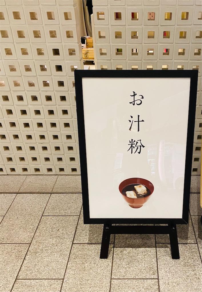 f:id:wagashi-okeya:20201226234912j:image