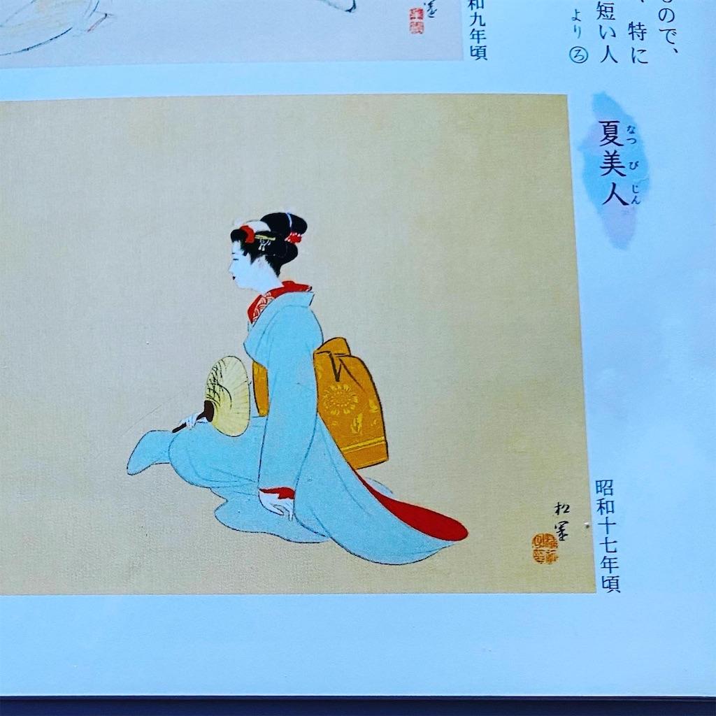 f:id:wagashi-okeya:20210720004828j:image