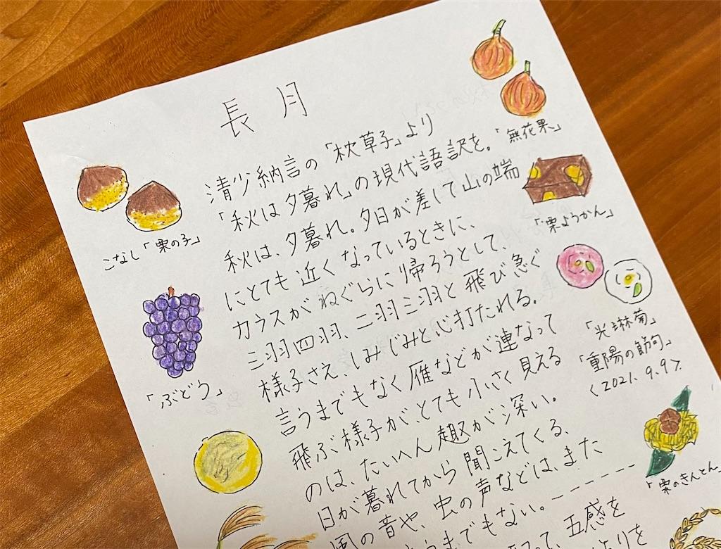 f:id:wagashi-okeya:20210923181227j:image
