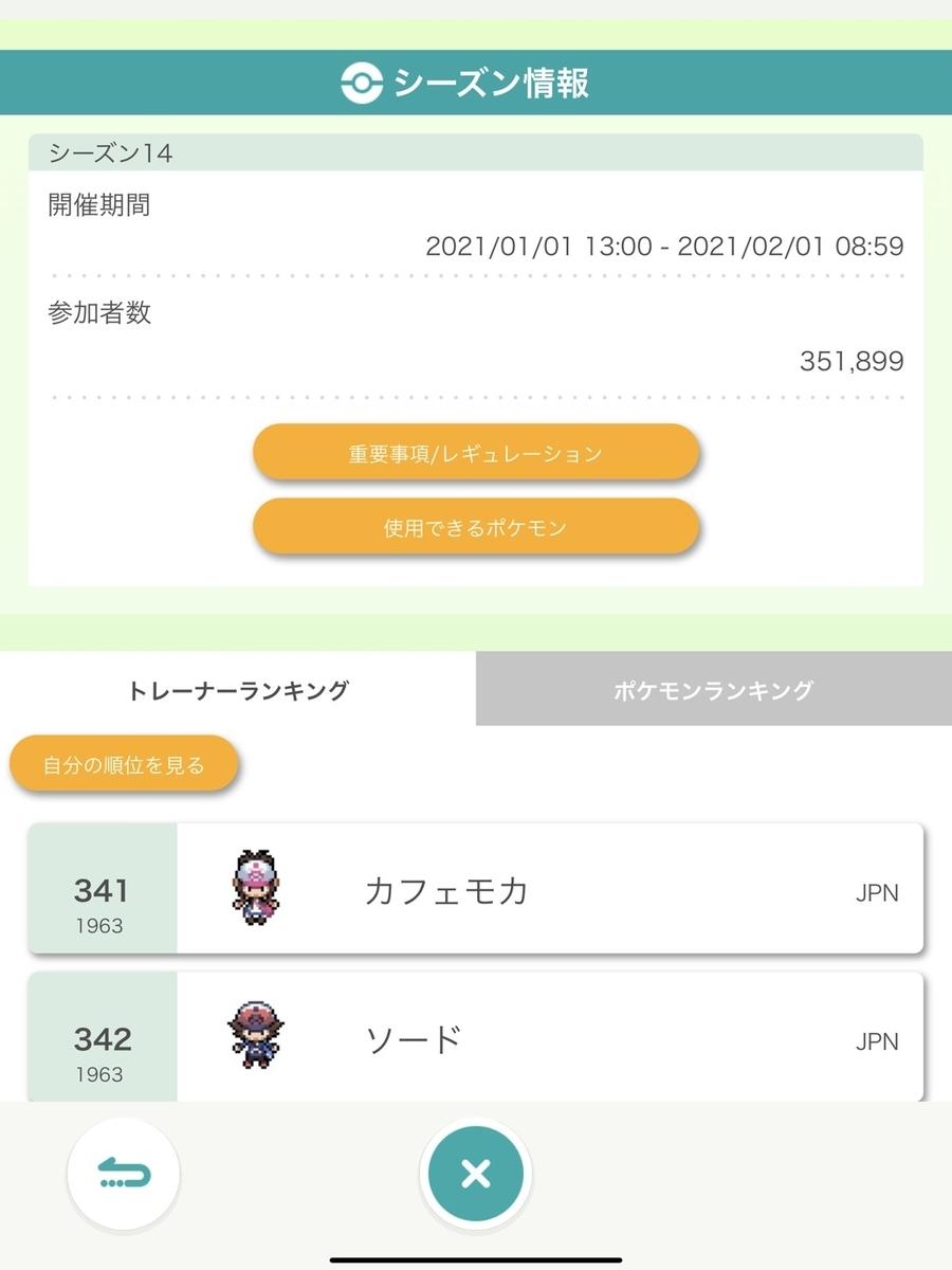 f:id:wagashi_donut:20210202221525j:plain