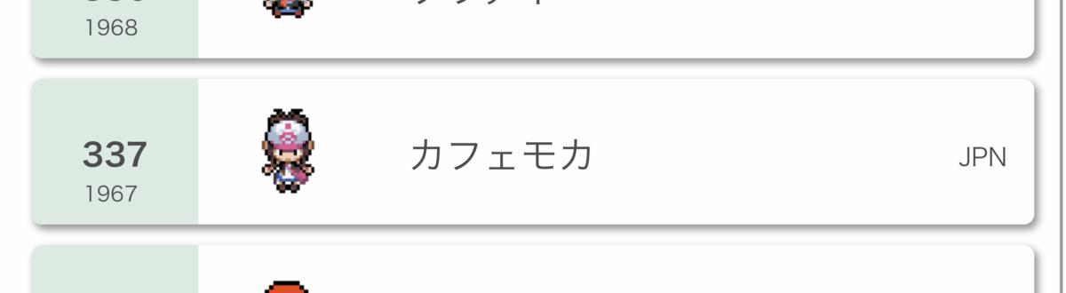 f:id:wagashi_donut:20210302234443p:plain