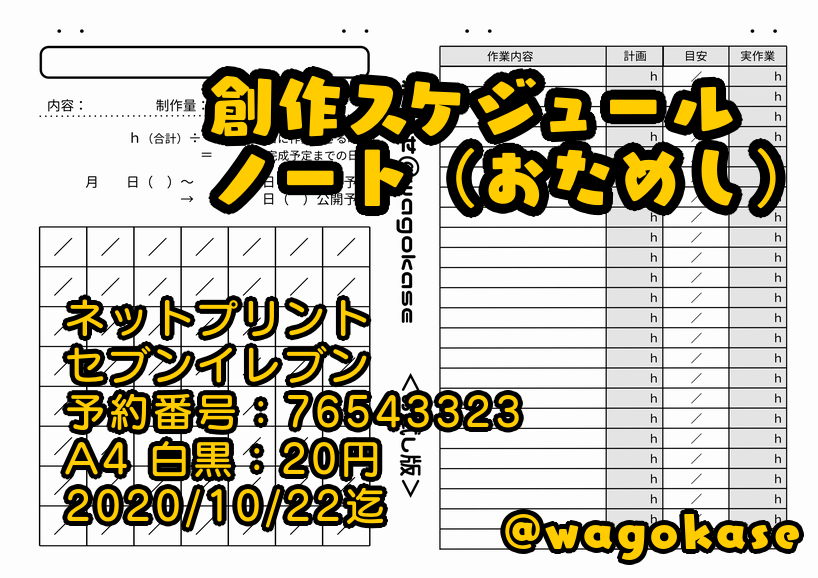 f:id:wagokase930:20201017225457p:plain
