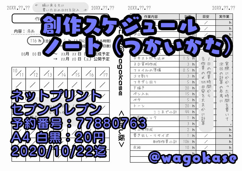 f:id:wagokase930:20201017225514p:plain