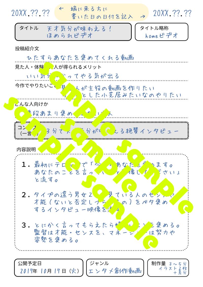 f:id:wagokase930:20201020212435p:plain