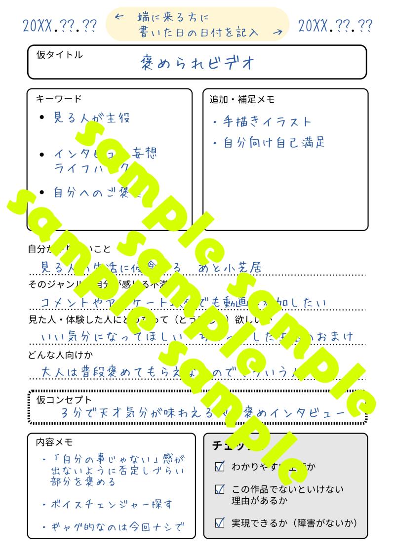 f:id:wagokase930:20201020212454p:plain