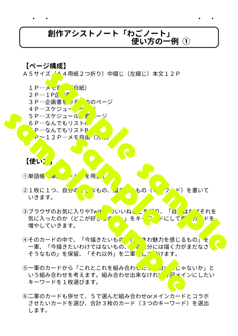 f:id:wagokase930:20201020212628p:plain