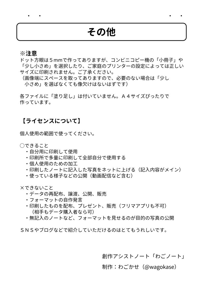f:id:wagokase930:20201020212703p:plain