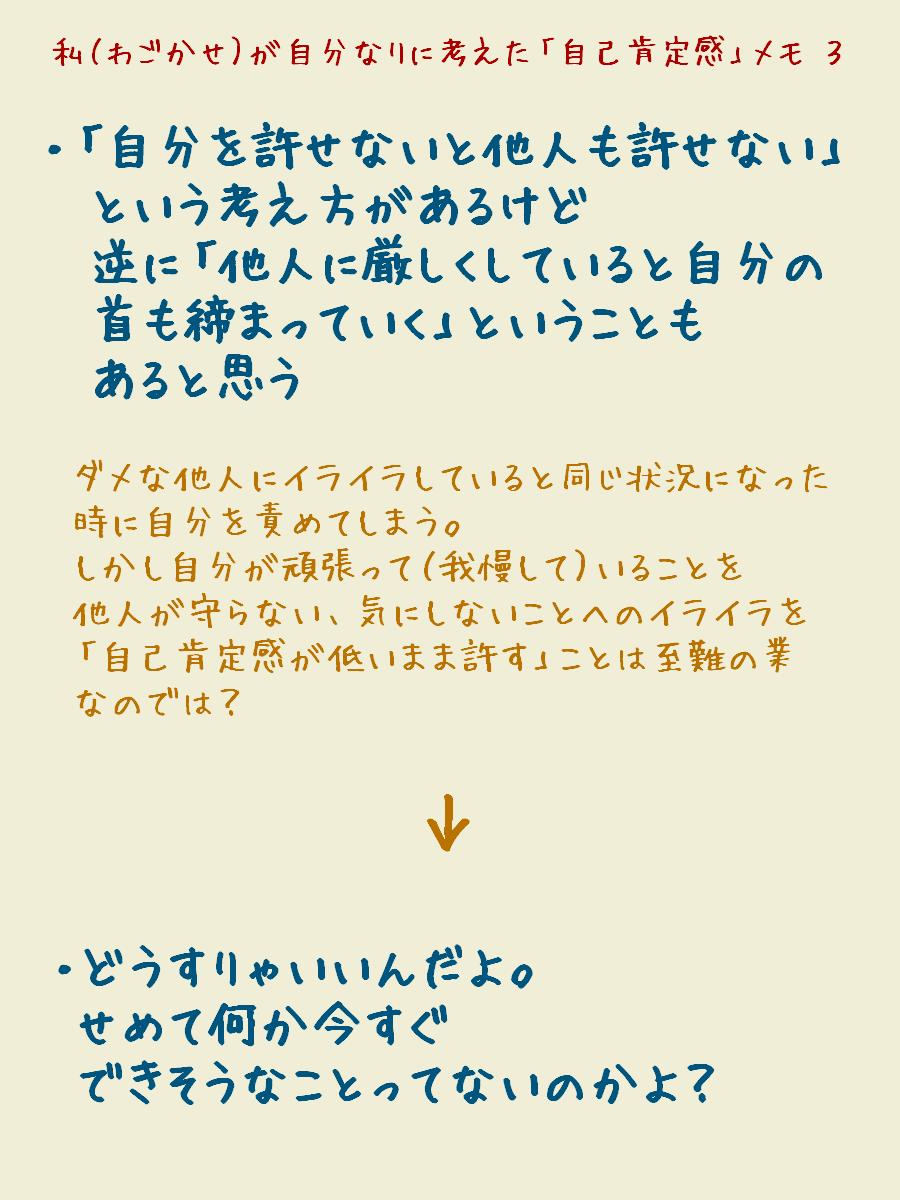 f:id:wagokase930:20201210192945p:plain