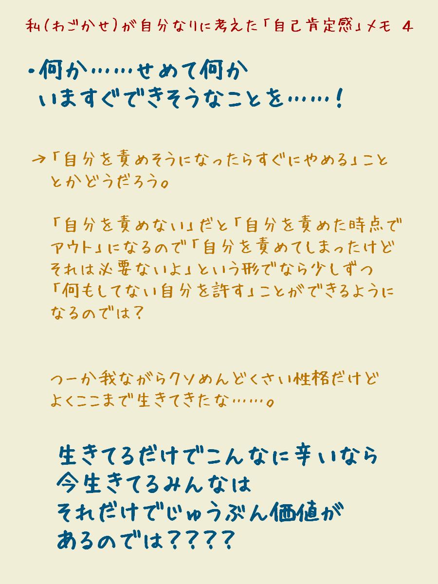 f:id:wagokase930:20201210192954p:plain