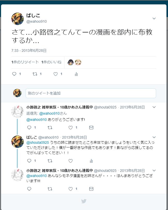 f:id:wahoo910:20180805215546p:plain