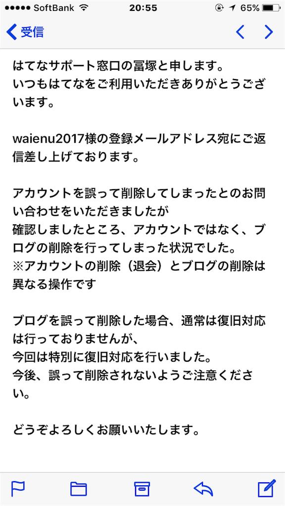 f:id:waienu2017:20170412205537p:image
