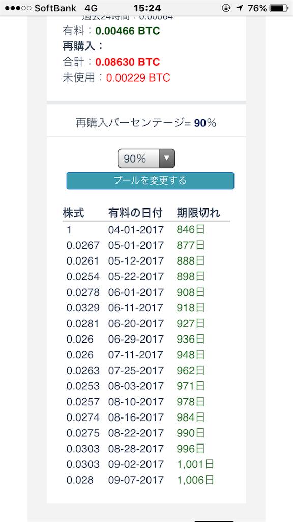f:id:waienu2017:20170912153802p:image
