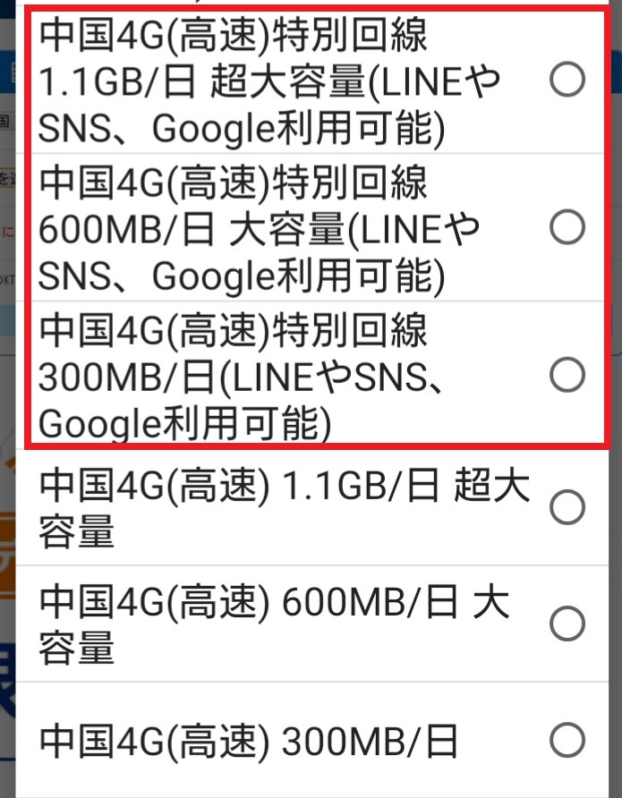 中国wifiレンタルプラン