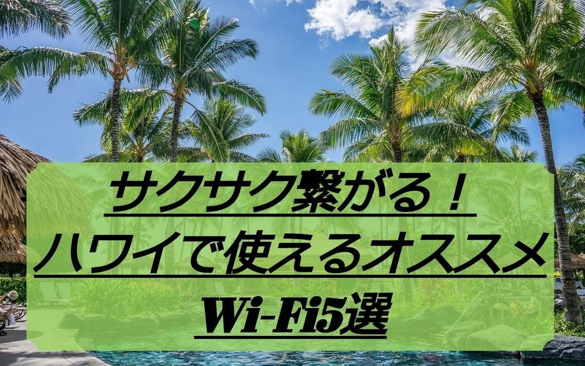 ハワイwifiおすすめ