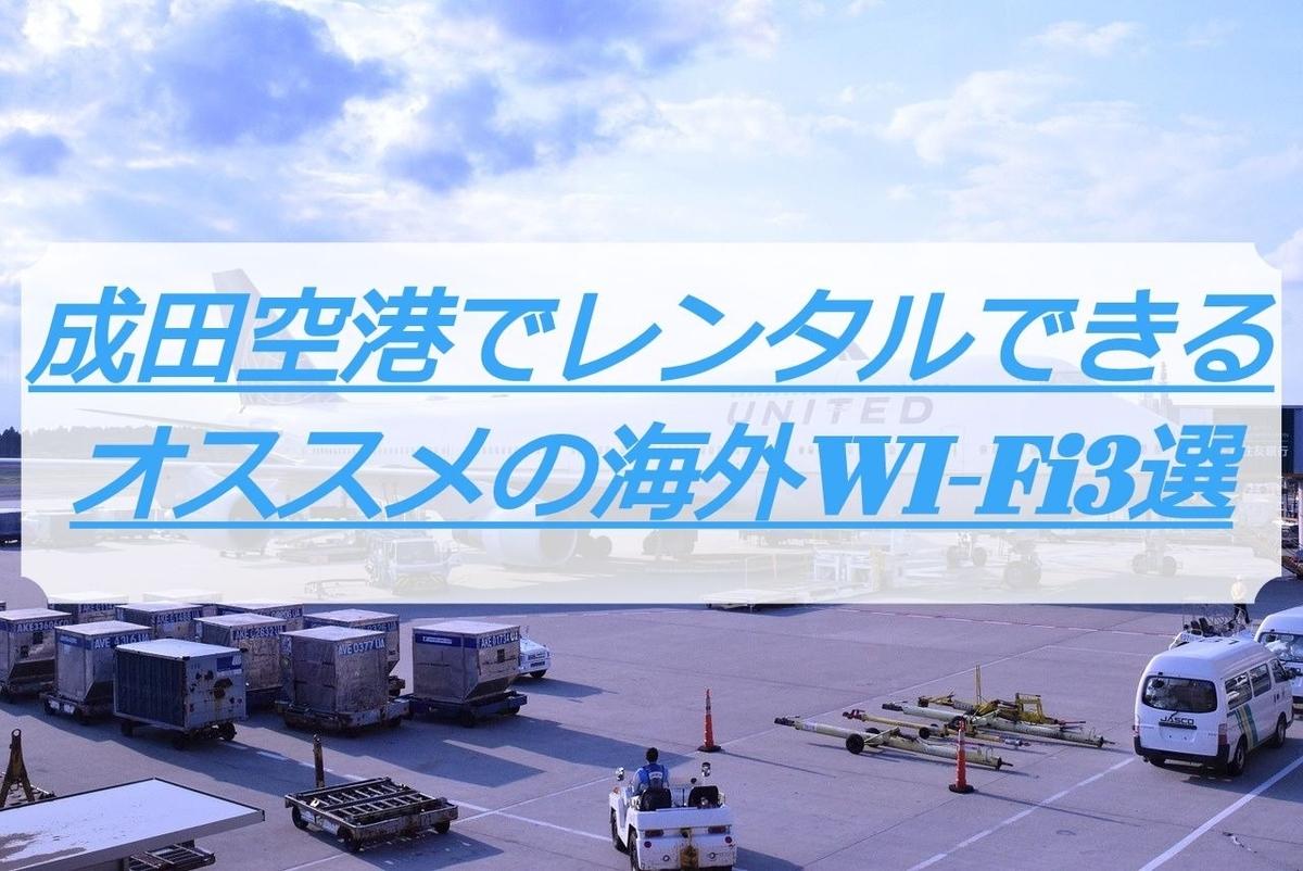 海外wifiレンタル成田