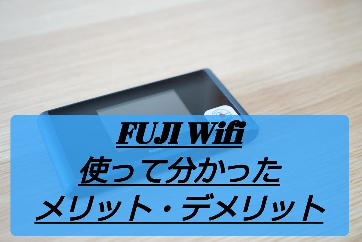 fujiwifi