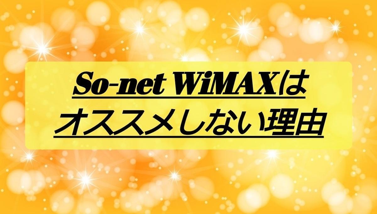 sonet wimax