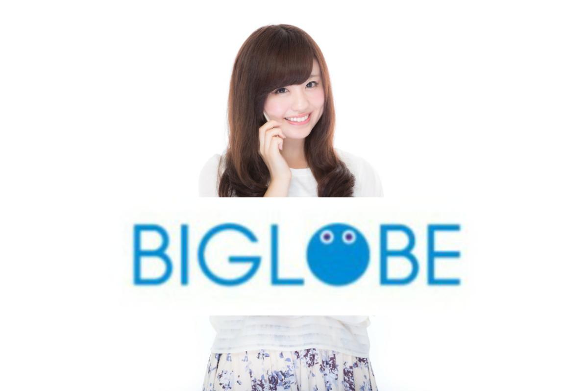 biglobesim