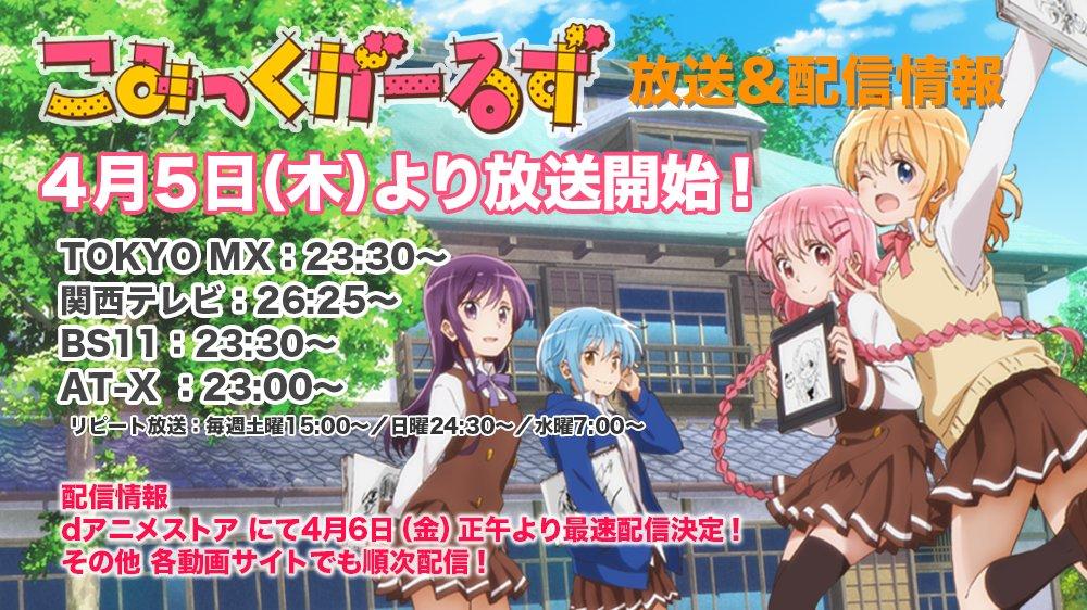 『TVアニメ「こみっくがーるず」 (@comiga_anime) | Twitter』より引用©はんざわかおり・芳文社/こみっくがーるず製作委員会