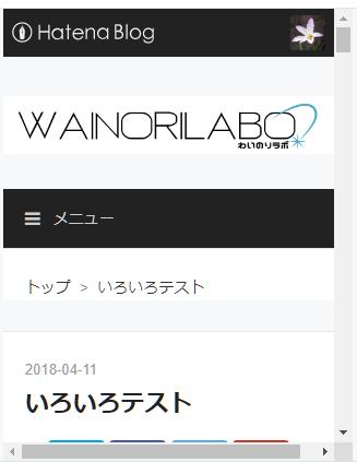 f:id:wainori2199:20180411225309p:plain