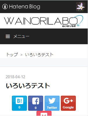 f:id:wainori2199:20180412092845p:plain