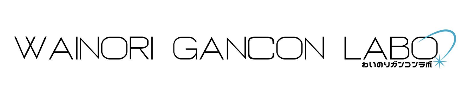 わいのりガンコン研究所