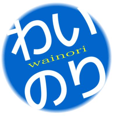 id:wainori4649