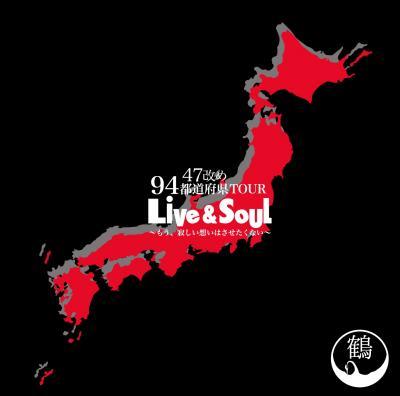 47改め94都道府県TOUR「Live&Soul」 ~もう、寂しい想いはさせたくない~