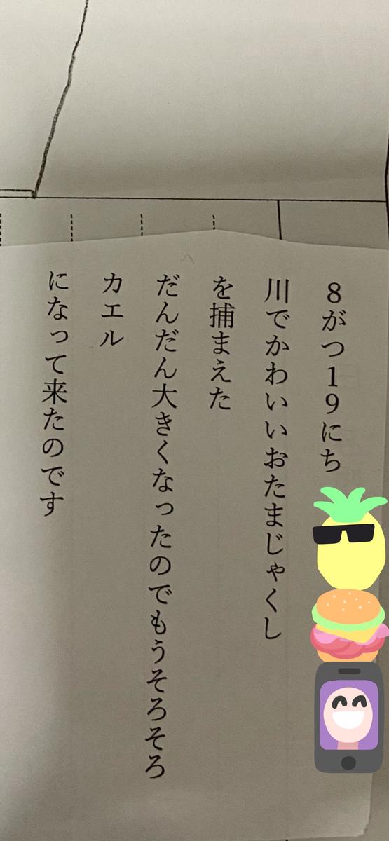 f:id:waiwaiemuemu:20201212212203j:plain