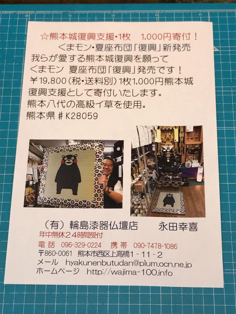 f:id:wajima100:20180514180512j:image