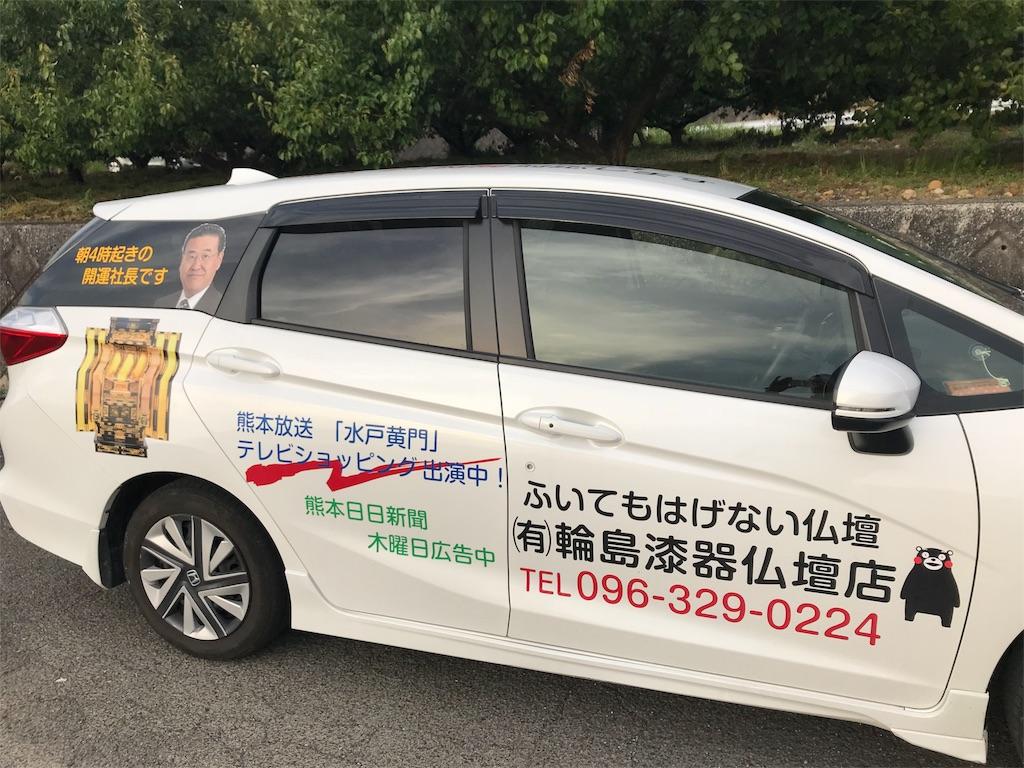 f:id:wajima100:20180520134107j:image