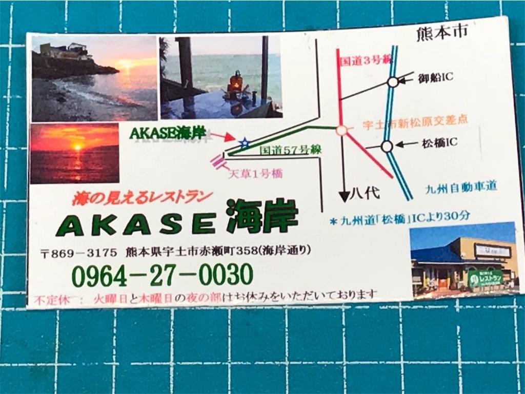 f:id:wajima100:20180620195326j:image