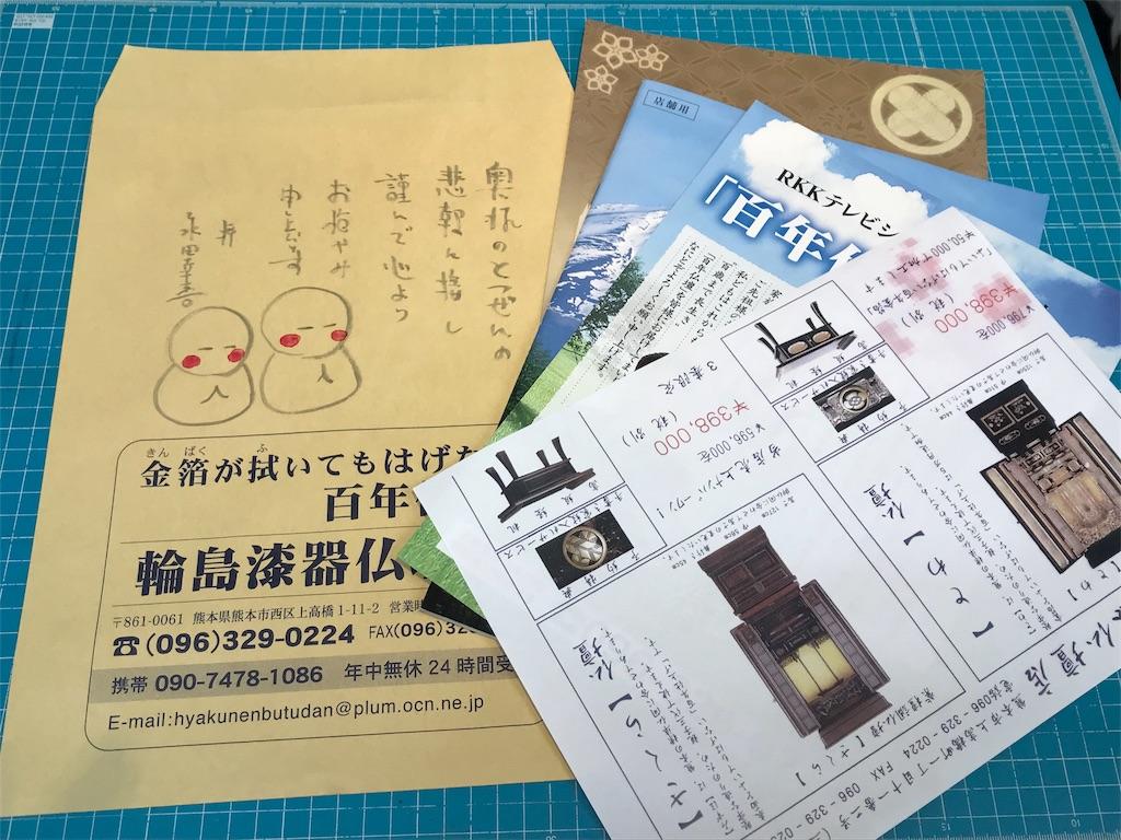 f:id:wajima100:20180714164338j:image