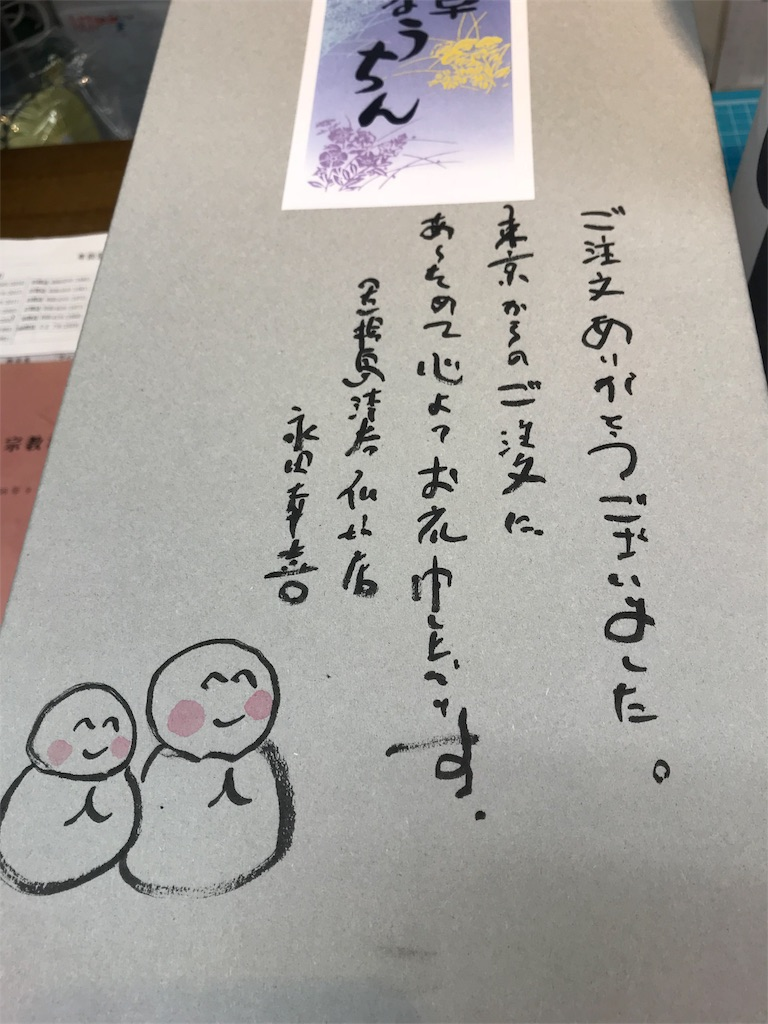 f:id:wajima100:20180721104908j:image