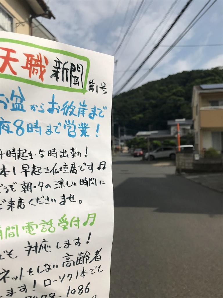 f:id:wajima100:20180907182107j:image