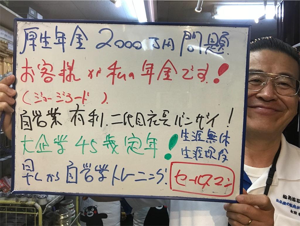 f:id:wajima100:20190703061805j:image
