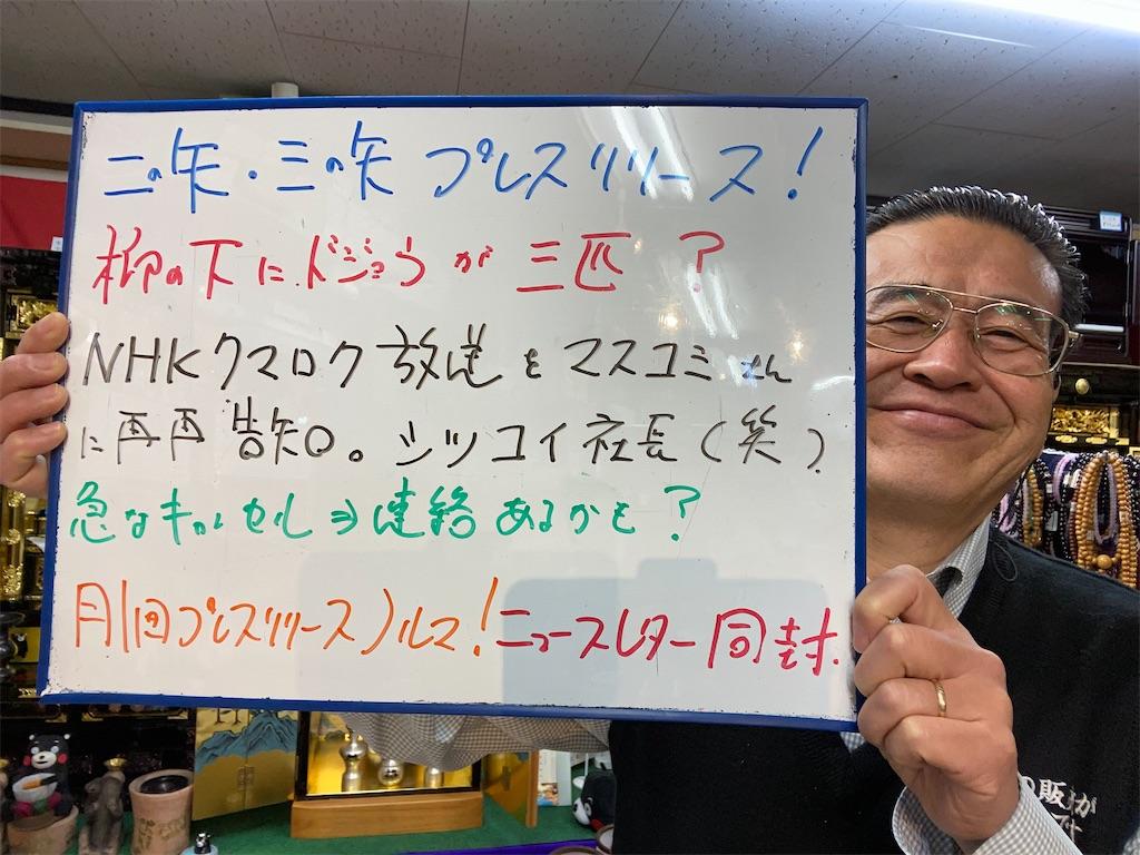 f:id:wajima100:20200207062156j:image
