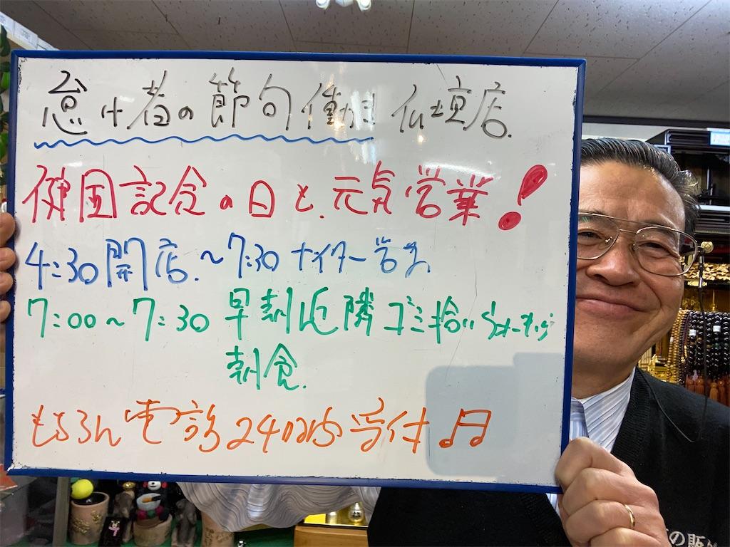 f:id:wajima100:20200211061845j:image